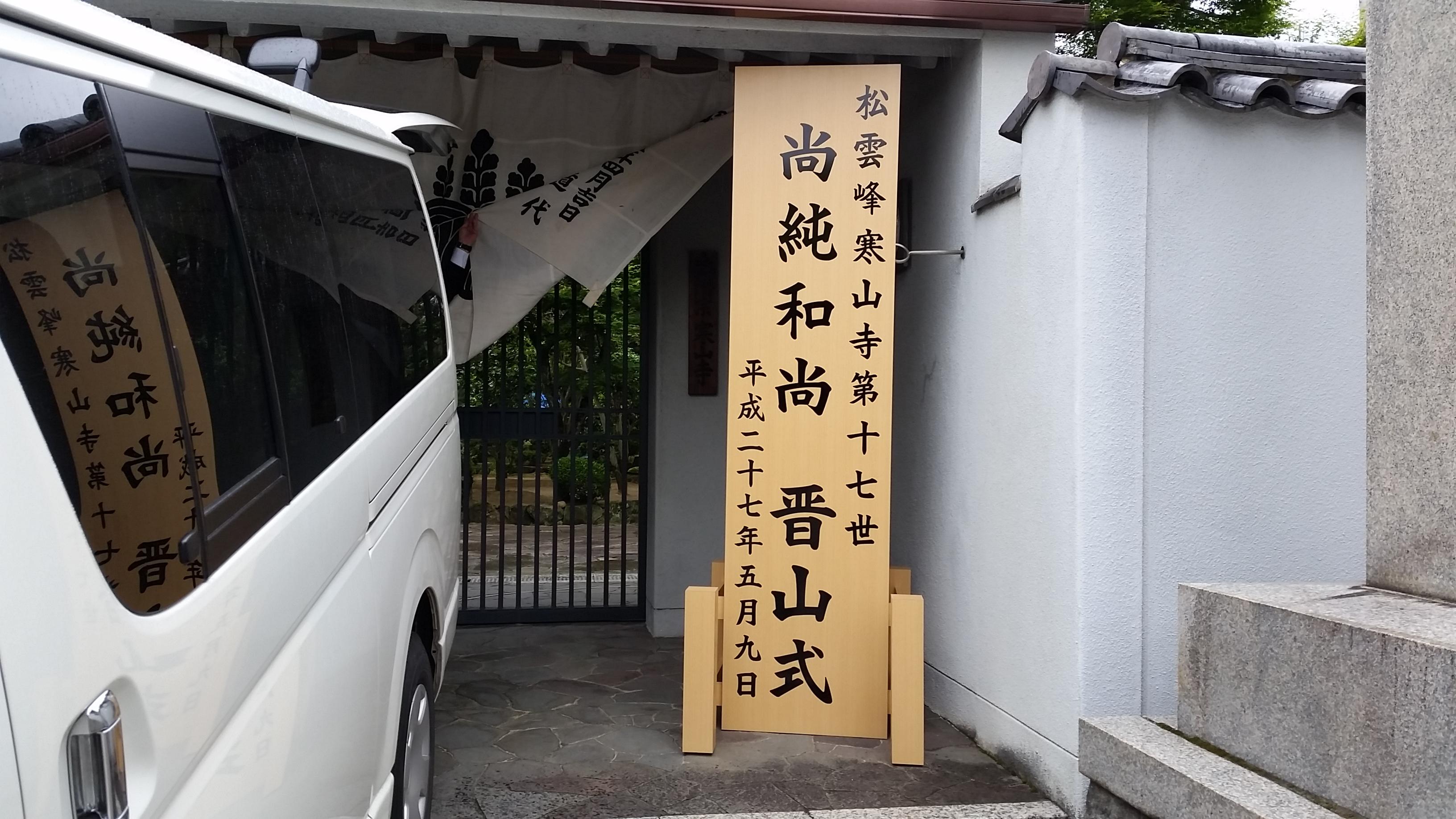 お寺、看板、晋山式、メラミン、切り文字