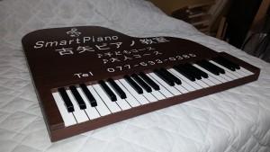 ピアノ、教室、看板、木製、メラミン